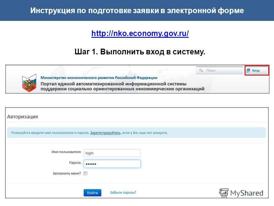 Инструкция по подготовке заявки в электронной форме http://nko.economy.gov.ru/ Шаг 1. Выполнить вход в систему.