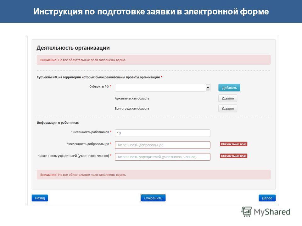 Инструкция по подготовке заявки в электронной форме