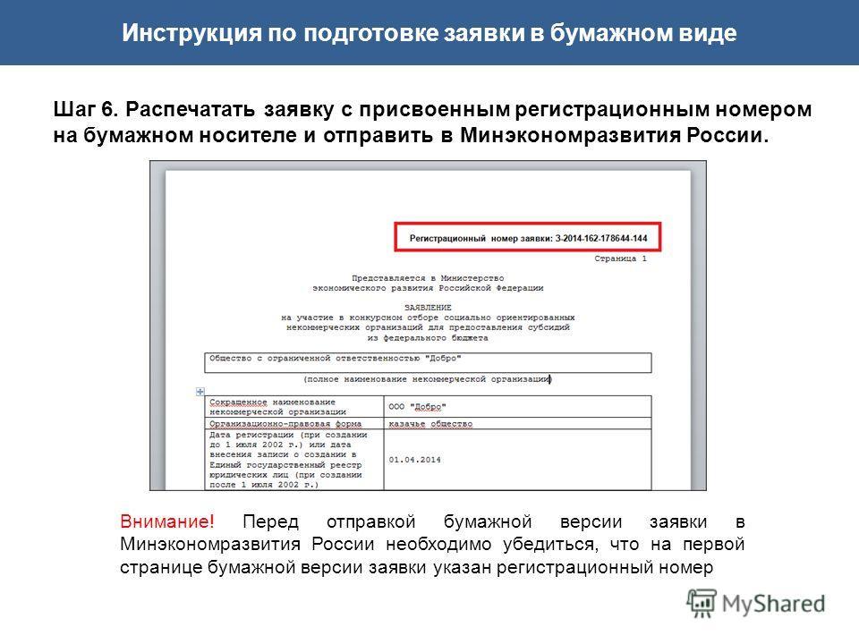 Инструкция по подготовке заявки в бумажном виде Шаг 6. Распечатать заявку с присвоенным регистрационным номером на бумажном носителе и отправить в Минэкономразвития России. Внимание! Перед отправкой бумажной версии заявки в Минэкономразвития России н