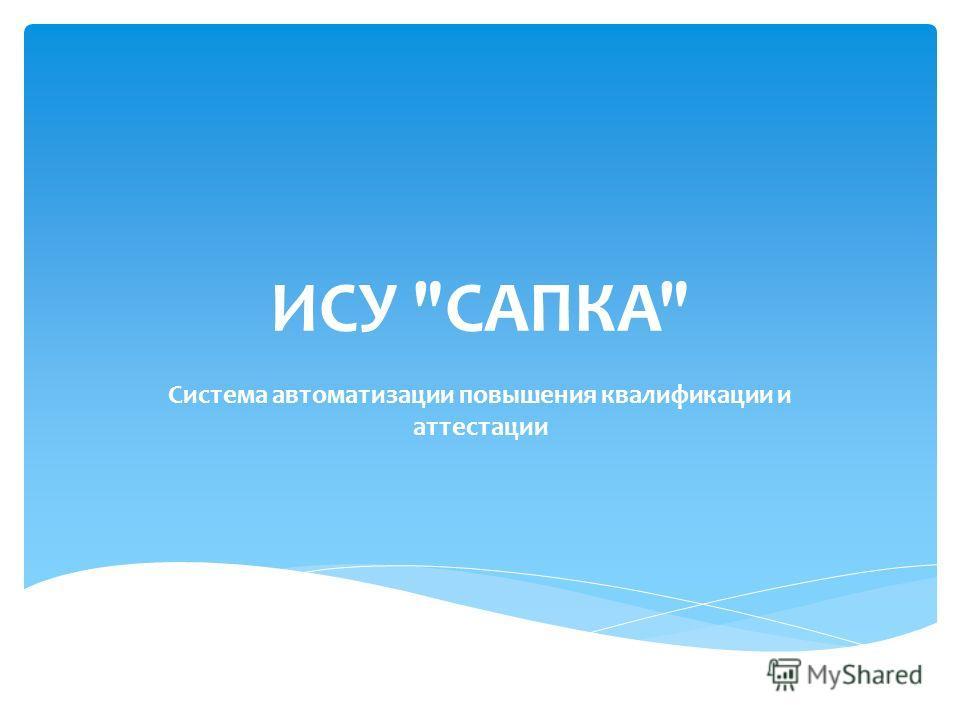 ИСУ САПКА Система автоматизации повышения квалификации и аттестации