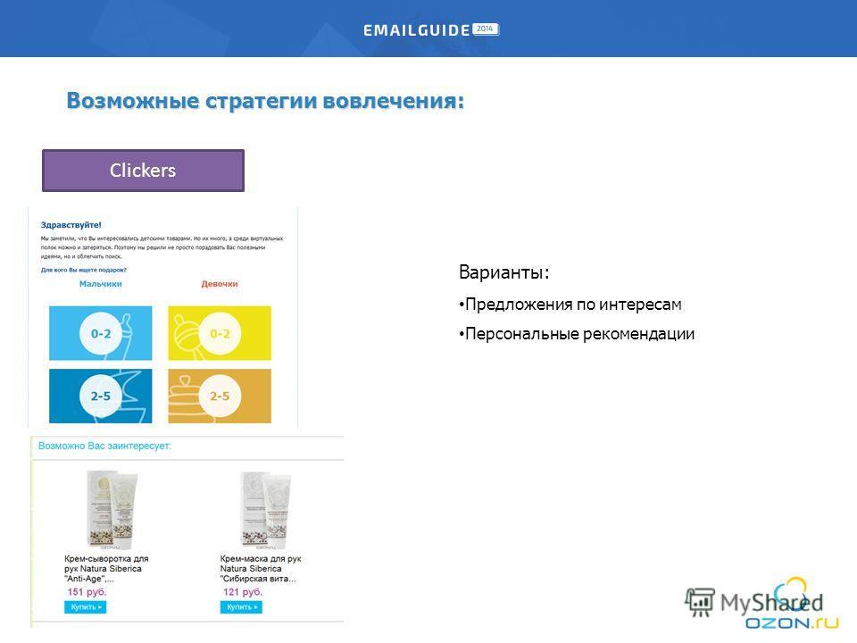 Clickers Возможные стратегии вовлечения: Варианты: Предложения по интересам Персональные рекомендации
