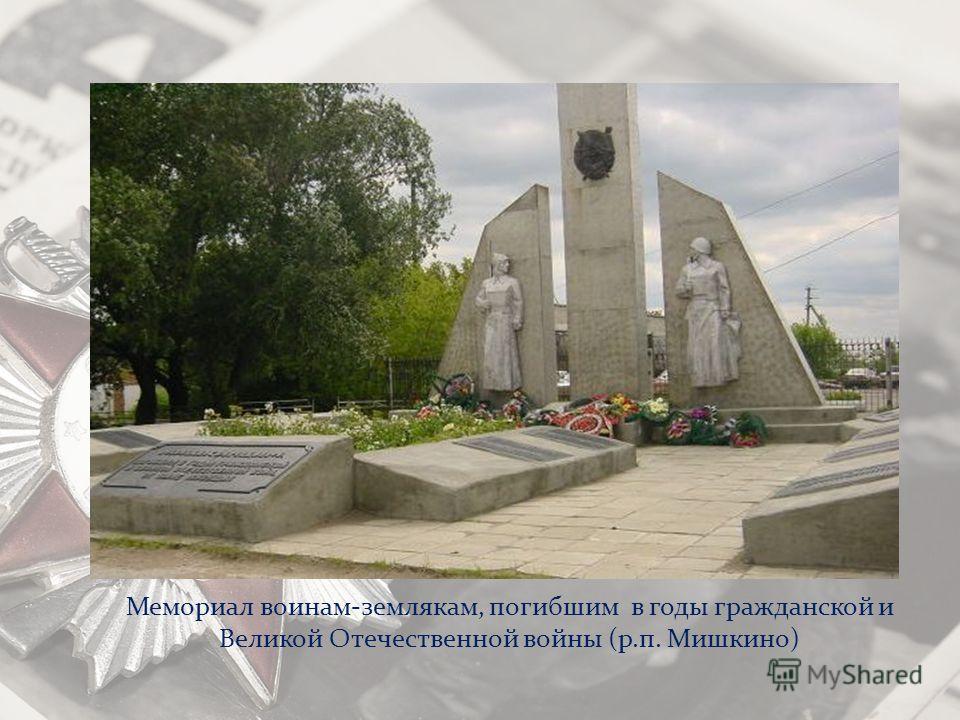 Мемориал воинам-землякам, погибшим в годы гражданской и Великой Отечественной войны (р.п. Мишкино)