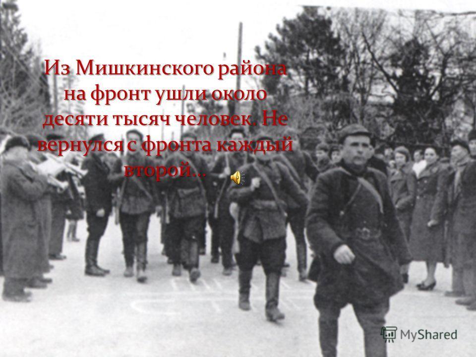 Из Мишкинского района на фронт ушли около десяти тысяч человек. Не вернулся с фронта каждый второй… Из Мишкинского района на фронт ушли около десяти тысяч человек. Не вернулся с фронта каждый второй…