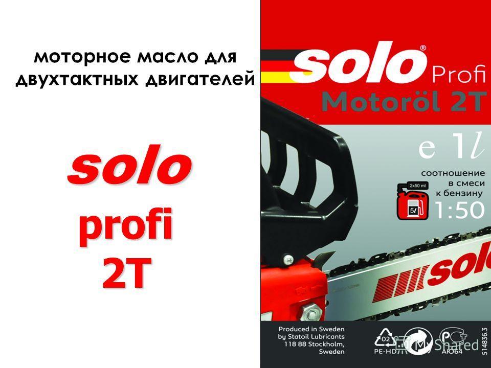 моторное масло для двухтактных двигателей soloprofi2T