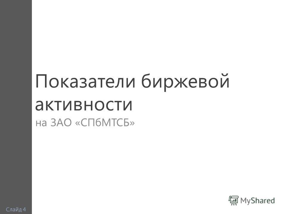Слайд 4 на ЗАО «СПбМТСБ» Показатели биржевой активности