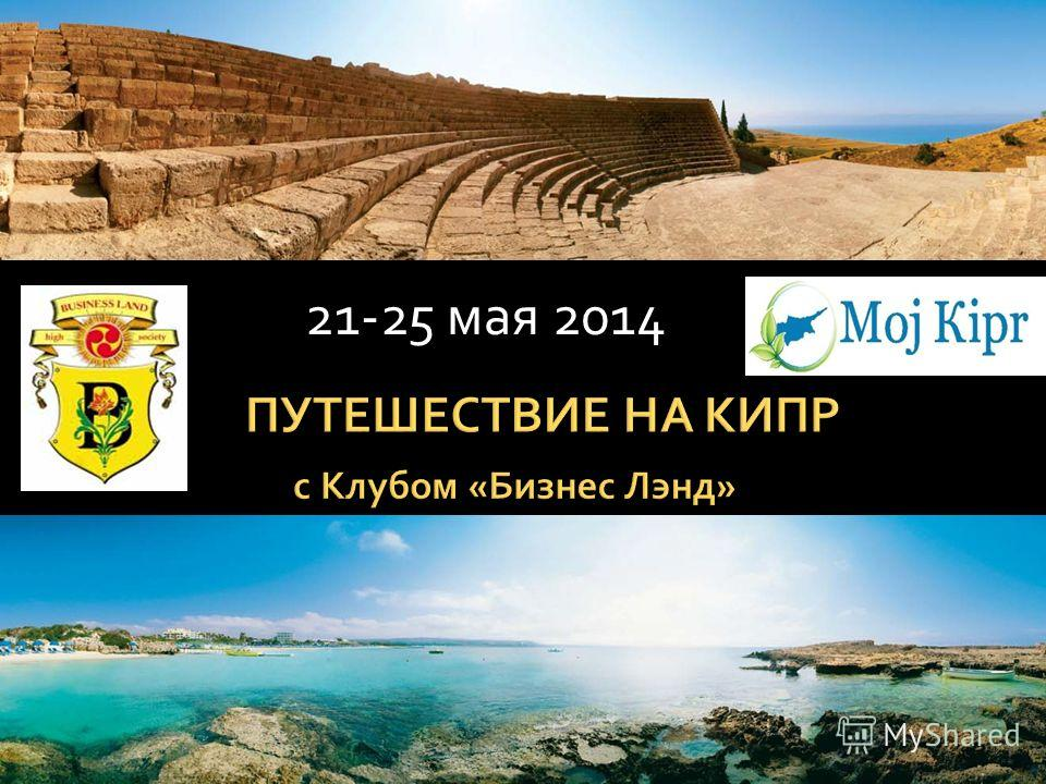 21-25 мая 2014