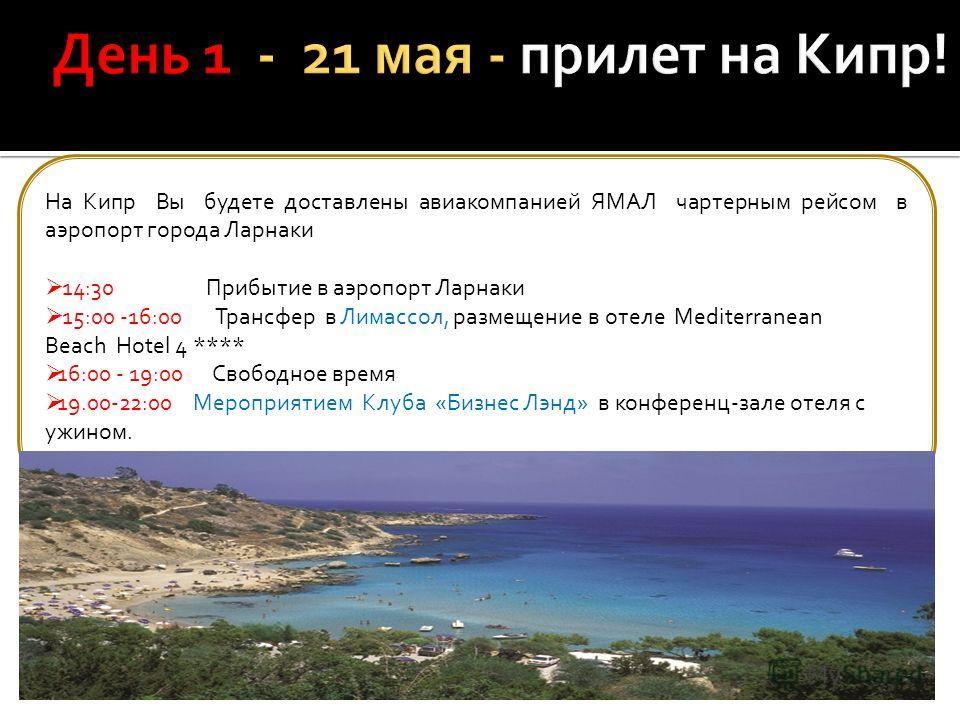 На Кипр Вы будете доставлены авиакомпанией ЯМАЛ чартерным рейсом в аэропорт города Ларнаки 14:30 Прибытие в аэропорт Ларнаки 15:00 -16:00 Трансфер в Лимассол, размещение в отеле Мediterranean Beach Hotel 4 **** 16:00 - 19:00 Свободное время 19.00-22: