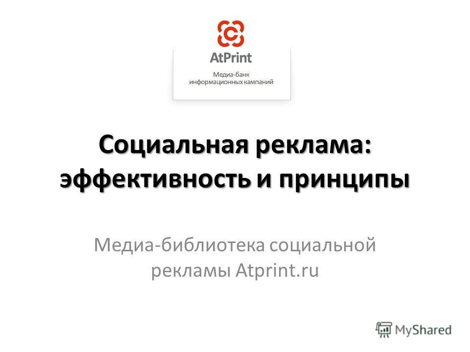 Социальная реклама: эффективность и принципы Медиа-библиотека социальной рекламы Atprint.ru