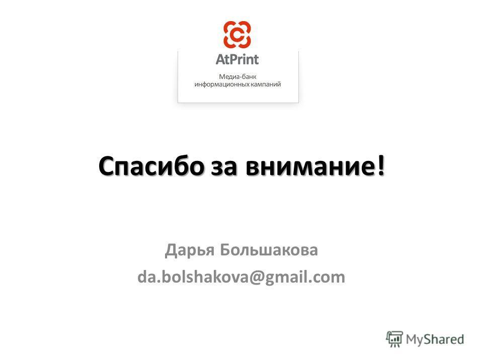 Спасибо за внимание! Дарья Большакова da.bolshakova@gmail.com