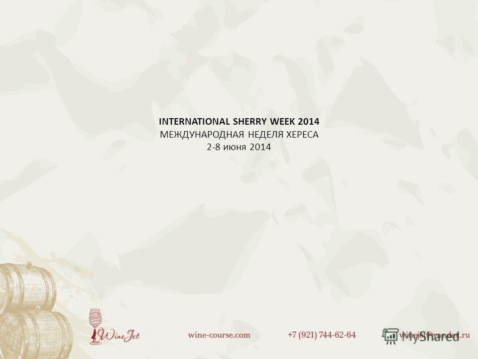 INTERNATIONAL SHERRY WEEK 2014 МЕЖДУНАРОДНАЯ НЕДЕЛЯ ХЕРЕСА 2-8 июня 2014