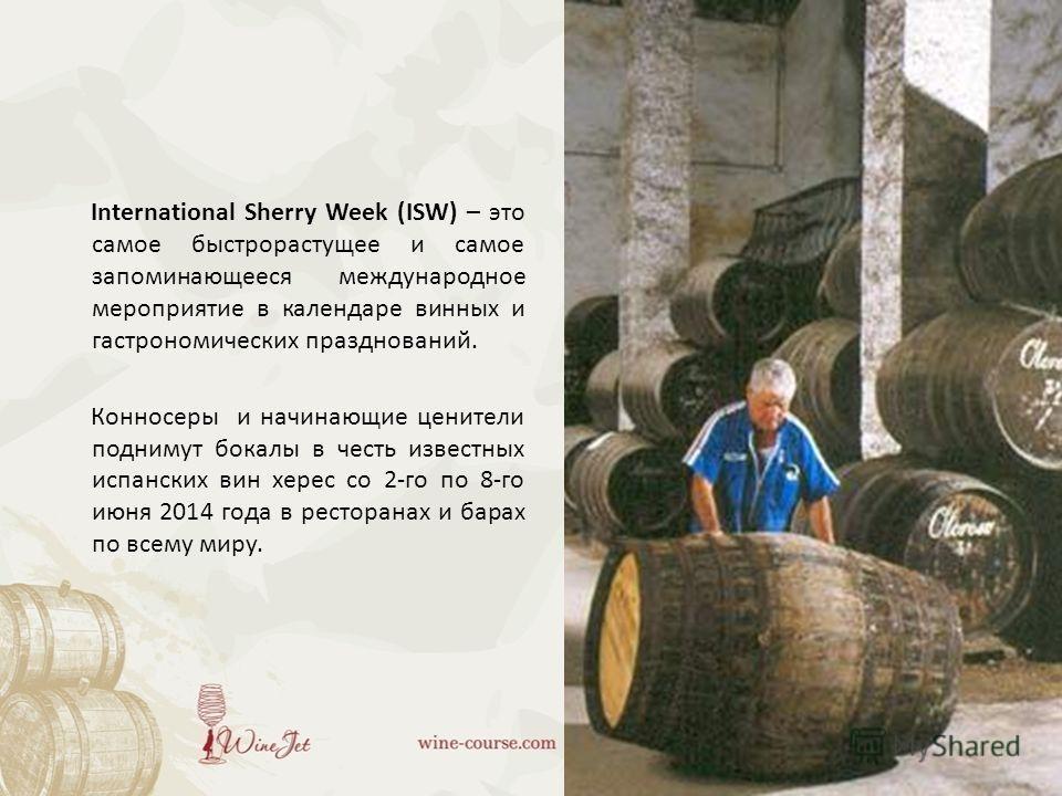 International Sherry Week (ISW) – это самое быстрорастущее и самое запоминающееся международное мероприятие в календаре винных и гастрономических празднований. Конносеры и начинающие ценители поднимут бокалы в честь известных испанских вин херес со 2