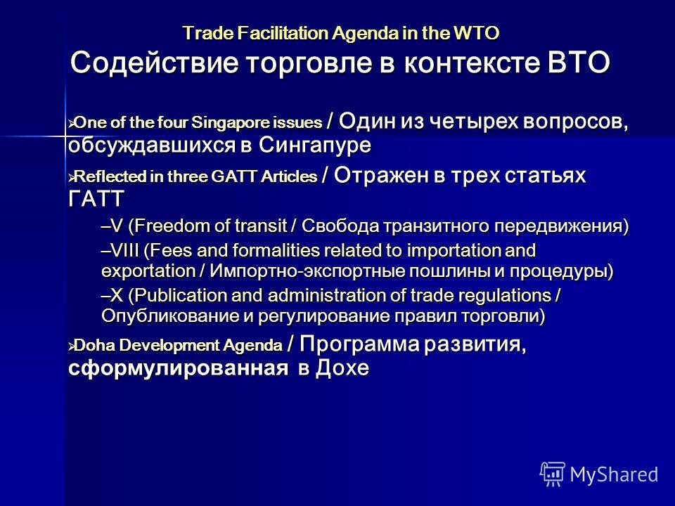 Trade Facilitation Agenda in the WTO Содействие торговле в контексте ВТО One of the four Singapore issues / Один из четырех вопросов, обсуждавшихся в Сингапуре One of the four Singapore issues / Один из четырех вопросов, обсуждавшихся в Сингапуре Ref