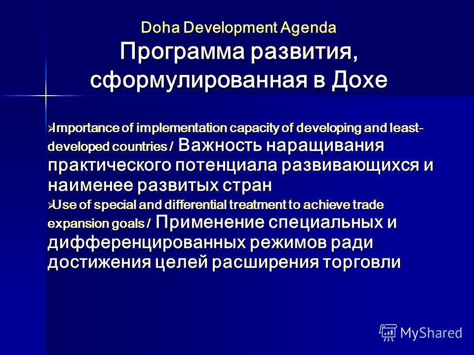 Doha Development Agenda Программа развития, сформулированная в Дохе Importance of implementation capacity of developing and least- developed countries / Важность наращивания практического потенциала развивающихся и наименее развитых стран Importance
