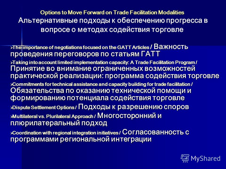 Options to Move Forward on Trade Facilitation Modalities Options to Move Forward on Trade Facilitation Modalities Альтернативные подходы к обеспечению прогресса в вопросе о методах содействия торговле The importance of negotiations focused on the GAT