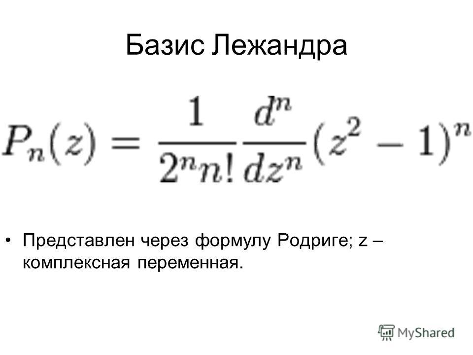 Базис Лежандра Представлен через формулу Родриге; z – комплексная переменная.
