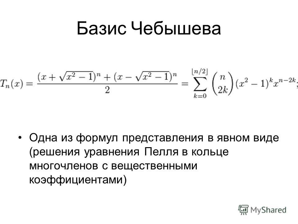 Базис Чебышева Одна из формул представления в явном виде (решения уравнения Пелля в кольце многочленов с вещественными коэффициентами)