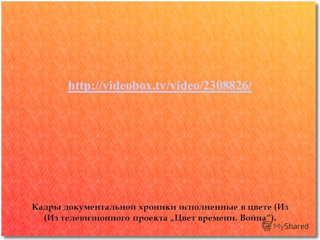 Кадры документальной хроники исполненные в цвете (Из (Из телевизионного проекта Цвет времени. Война). http://videobox.tv/video/2308826/