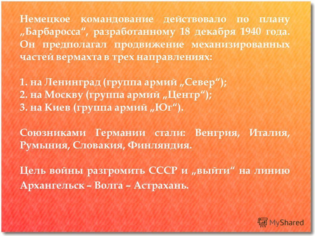 Немецкое командование действовало по плану Барбаросса, разработанному 18 декабря 1940 года. Он предполагал продвижение механизированных частей вермахта в трех направлениях: 1. на Ленинград (группа армий Север); 2. на Москву (группа армий Центр); 3. н