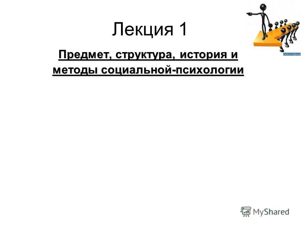 Лекция 1 Предмет, структура, история и методы социальной-психологии