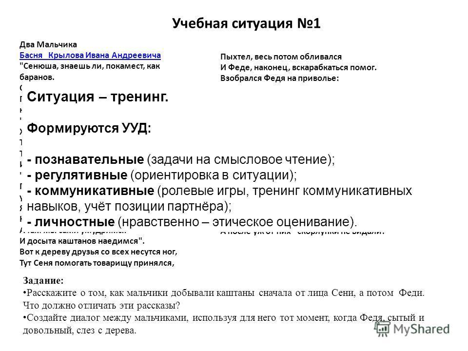 Учебная ситуация 1 Два Мальчика Басня Крылова Ивана Андреевича