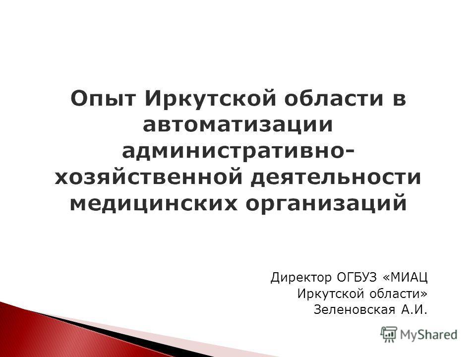 Директор ОГБУЗ «МИАЦ Иркутской области» Зеленовская А.И.