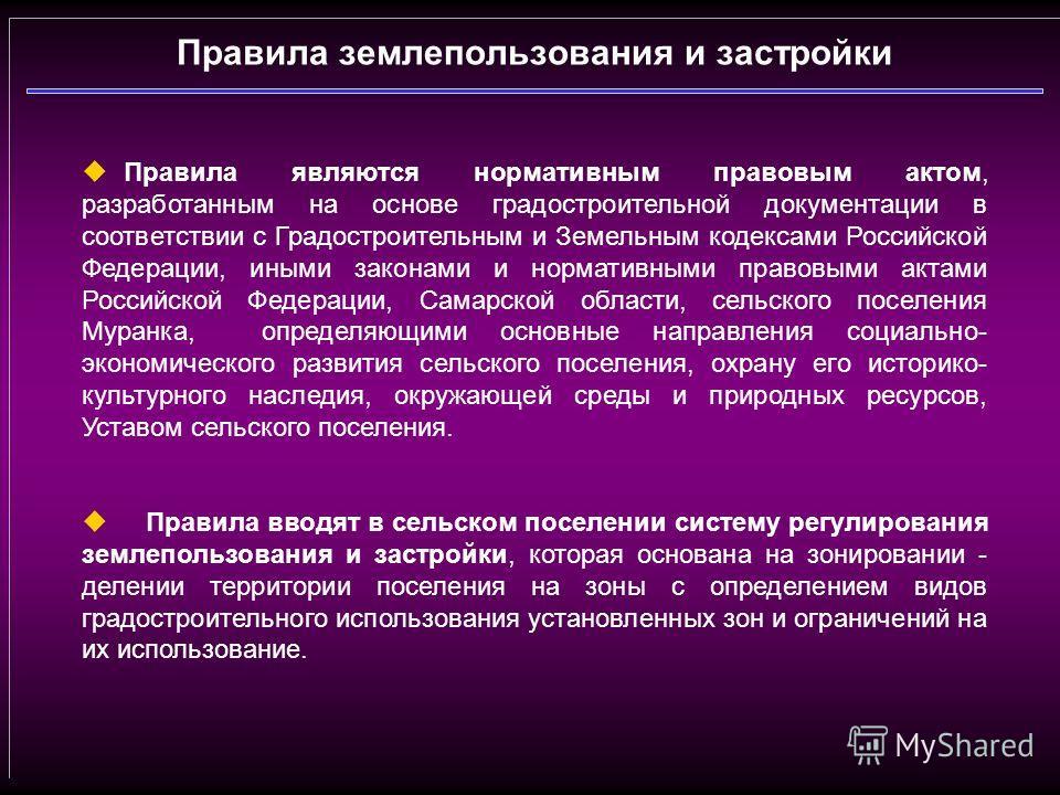 Правила землепользования и застройки Правила являются нормативным правовым актом, разработанным на основе градостроительной документации в соответствии с Градостроительным и Земельным кодексами Российской Федерации, иными законами и нормативными прав