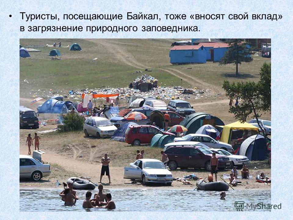 Туристы, посещающие Байкал, тоже «вносят свой вклад» в загрязнение природного заповедника.