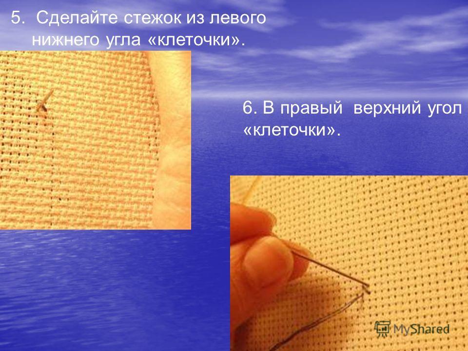 5. Сделайте стежок из левого нижнего угла «клеточки». 6. В правый верхний угол «клеточки».