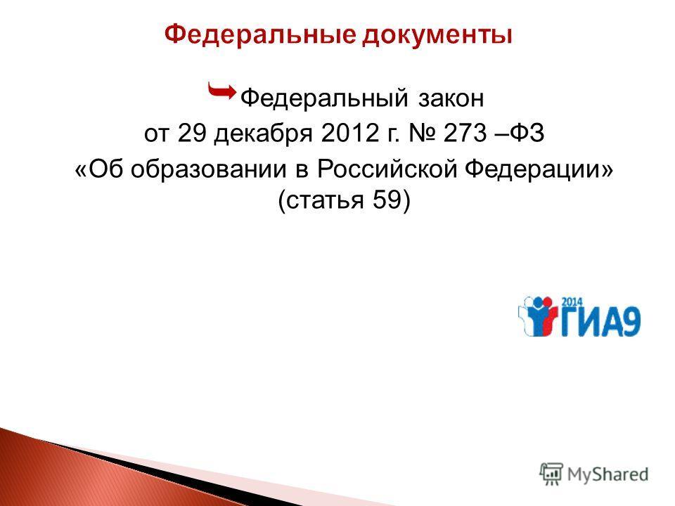 Федеральный закон от 29 декабря 2012 г. 273 –ФЗ «Об образовании в Российской Федерации» (статья 59)