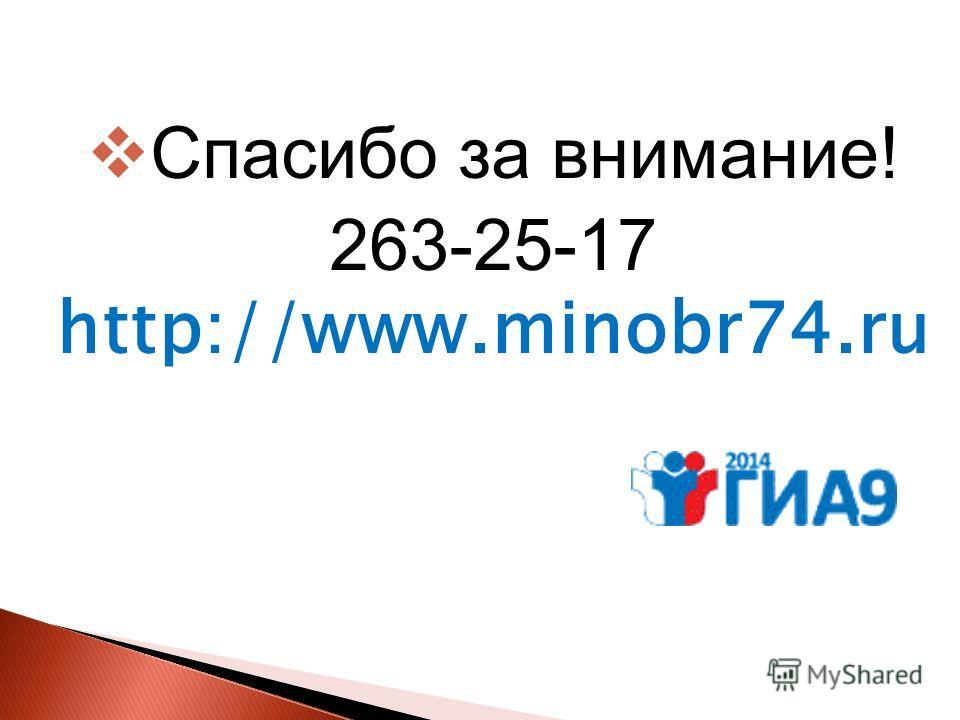 Спасибо за внимание! 263-25-17 http://www.minobr74.ru