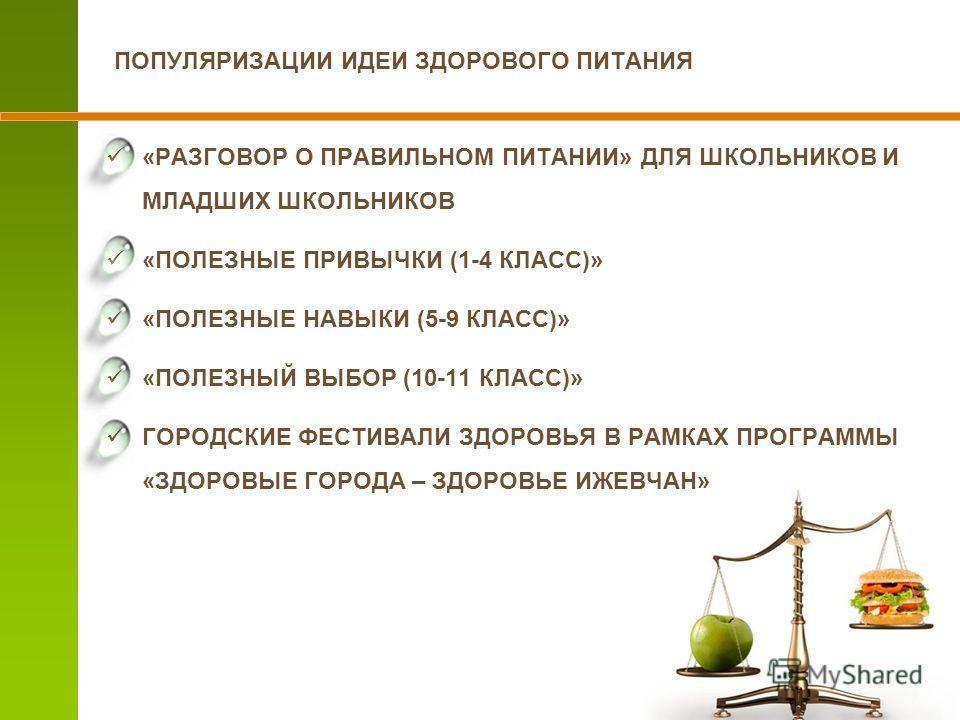ПОПУЛЯРИЗАЦИИ ИДЕИ ЗДОРОВОГО ПИТАНИЯ «РАЗГОВОР О ПРАВИЛЬНОМ ПИТАНИИ» ДЛЯ ШКОЛЬНИКОВ И МЛАДШИХ ШКОЛЬНИКОВ «ПОЛЕЗНЫЕ ПРИВЫЧКИ (1-4 КЛАСС)» «ПОЛЕЗНЫЕ НАВЫКИ (5-9 КЛАСС)» «ПОЛЕЗНЫЙ ВЫБОР (10-11 КЛАСС)» ГОРОДСКИЕ ФЕСТИВАЛИ ЗДОРОВЬЯ В РАМКАХ ПРОГРАММЫ «ЗДО