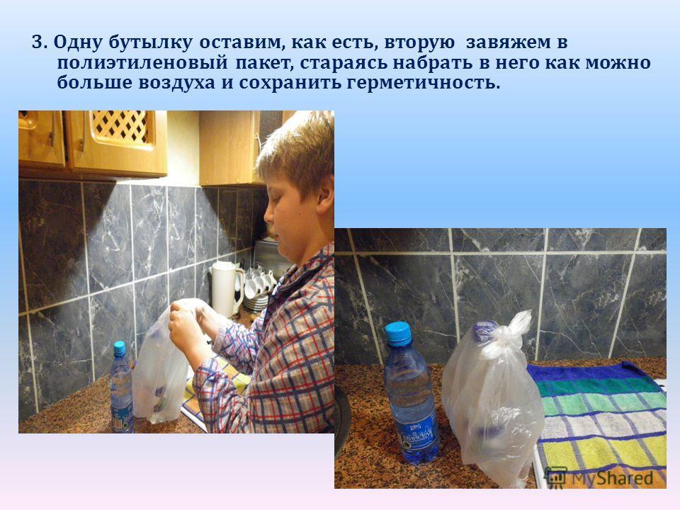 3. Одну бутылку оставим, как есть, вторую завяжем в полиэтиленовый пакет, стараясь набрать в него как можно больше воздуха и сохранить герметичность.