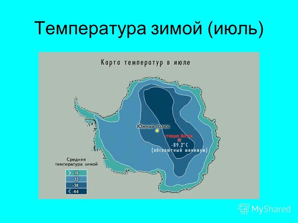 Температура зимой (июль)
