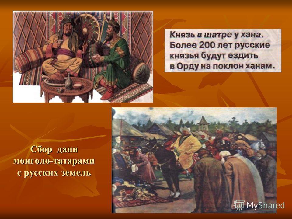 Сбор дани монголо-татарами с русских земель