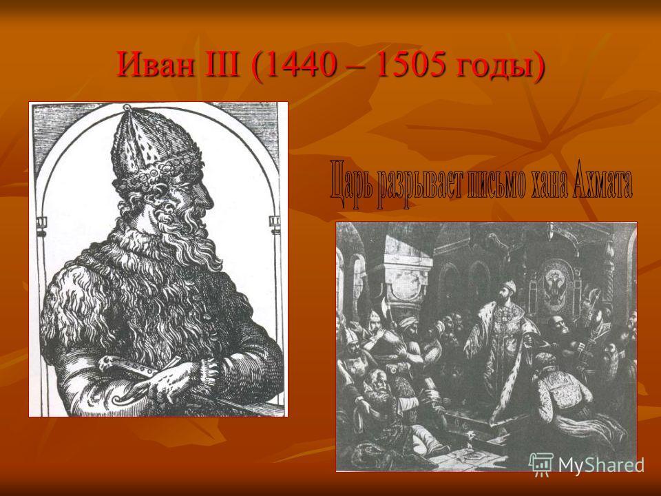 Иван III (1440 – 1505 годы)