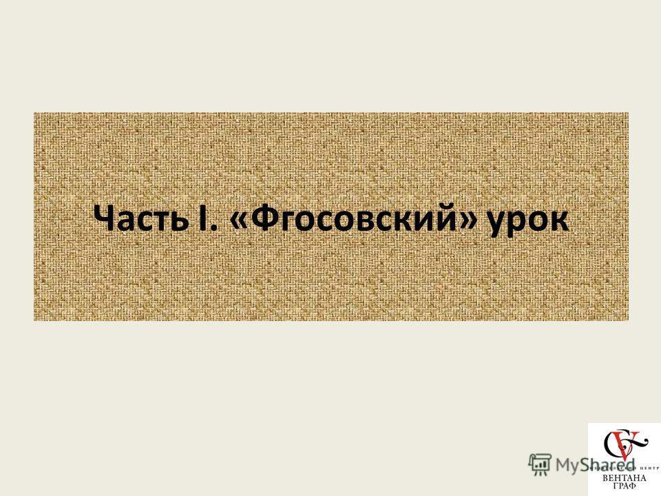 Часть I. «Фгосовский» урок