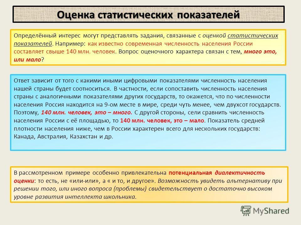 Оценка статистических показателей Определённый интерес могут представлять задания, связанные с оценкой статистических показателей. Например: как известно современная численность населения России составляет свыше 140 млн. человек. Вопрос оценочного ха