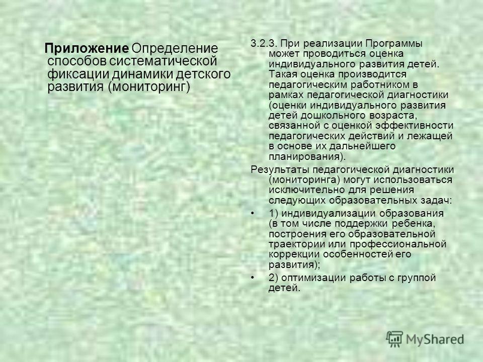 Приложение Определение способов систематической фиксации динамики детского развития (мониторинг) 3.2.3. При реализации Программы может проводиться оценка индивидуального развития детей. Такая оценка производится педагогическим работником в рамках пед