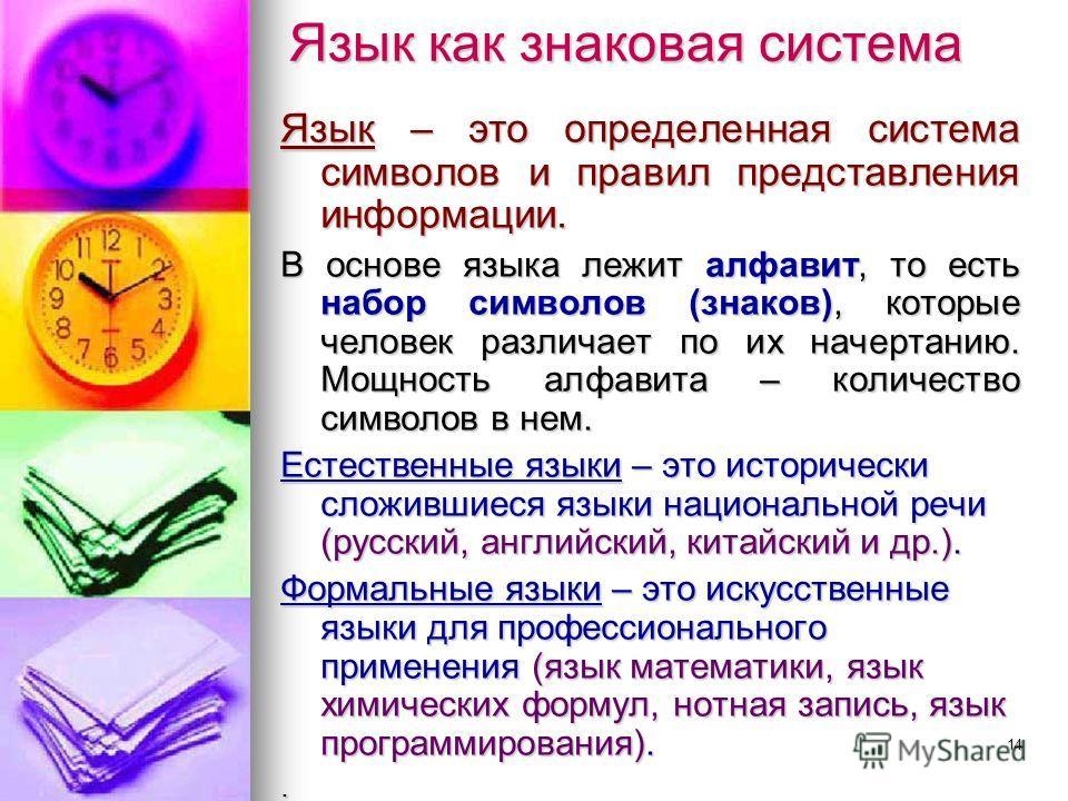 Язык – это определенная система символов и правил представления информации. В основе языка лежит алфавит, то есть набор символов (знаков), которые человек различает по их начертанию. Мощность алфавита – количество символов в нем. Естественные языки –