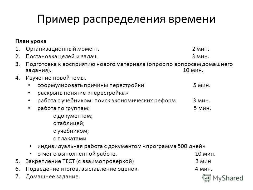 Пример распределения времени План урока 1.Организационный момент. 2 мин. 2.Постановка целей и задач. 3 мин. 3.Подготовка к восприятию нового материала (опрос по вопросам домашнего задания). 10 мин. 4.Изучение новой темы. сформулировать причины перест