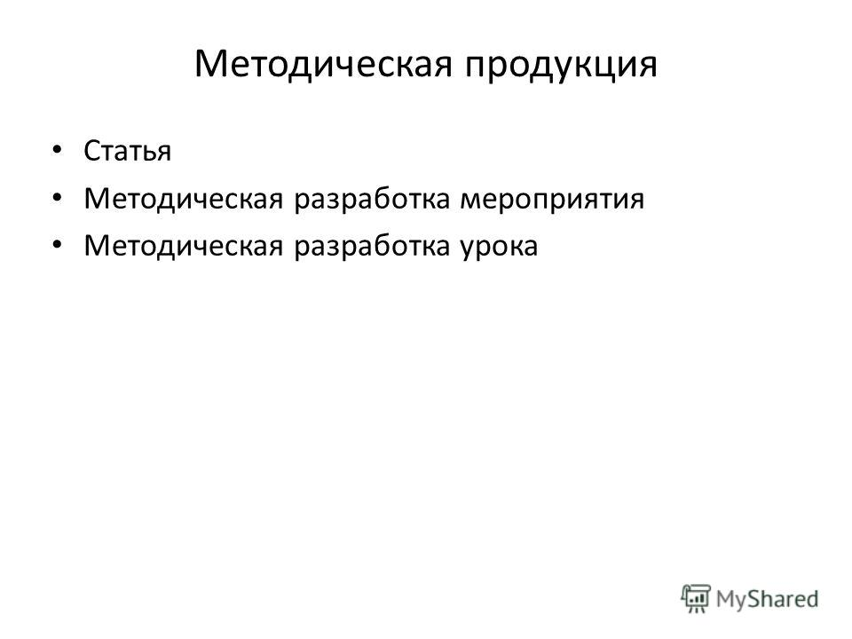Методическая продукция Статья Методическая разработка мероприятия Методическая разработка урока