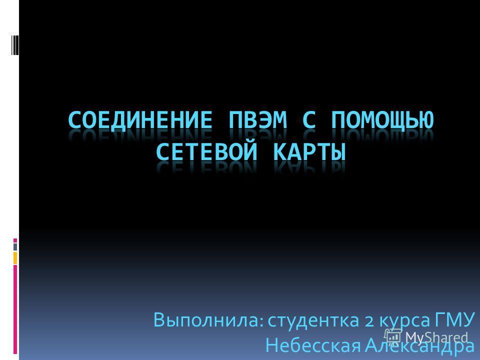 Выполнила: студентка 2 курса ГМУ Небесская Александра
