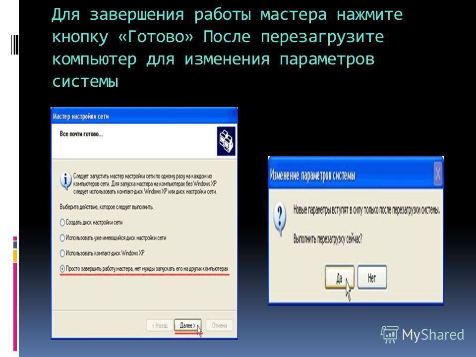 Для завершения работы мастера нажмите кнопку «Готово» После перезагрузите компьютер для изменения параметров системы