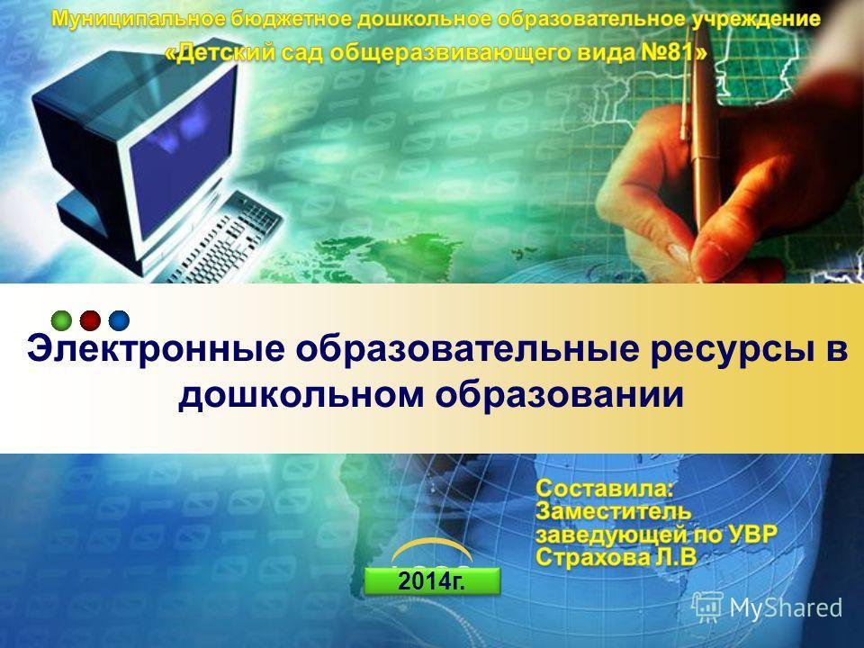 LOGO Электронные образовательные ресурсы в дошкольном образовании 2014г.