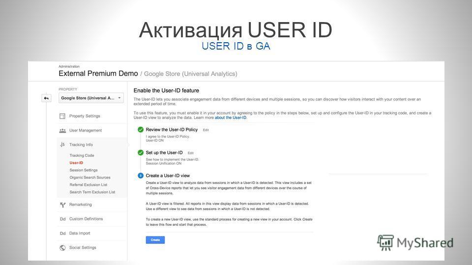 Активация USER ID USER ID в GA