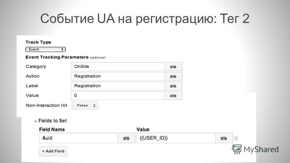 Cобытие UA на регистрацию: Тег 2