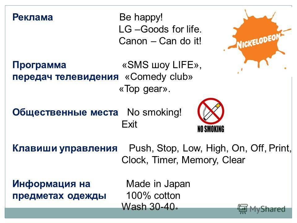 Реклама Be happy! LG –Goods for life. Canon – Can do it! Программа «SMS шоу LIFE», передач телевидения «Comedy club» «Top gear». Общественные места No smoking! Exit Клавиши управления Push, Stop, Low, High, On, Off, Print, Clock, Timer, Memory, Clear