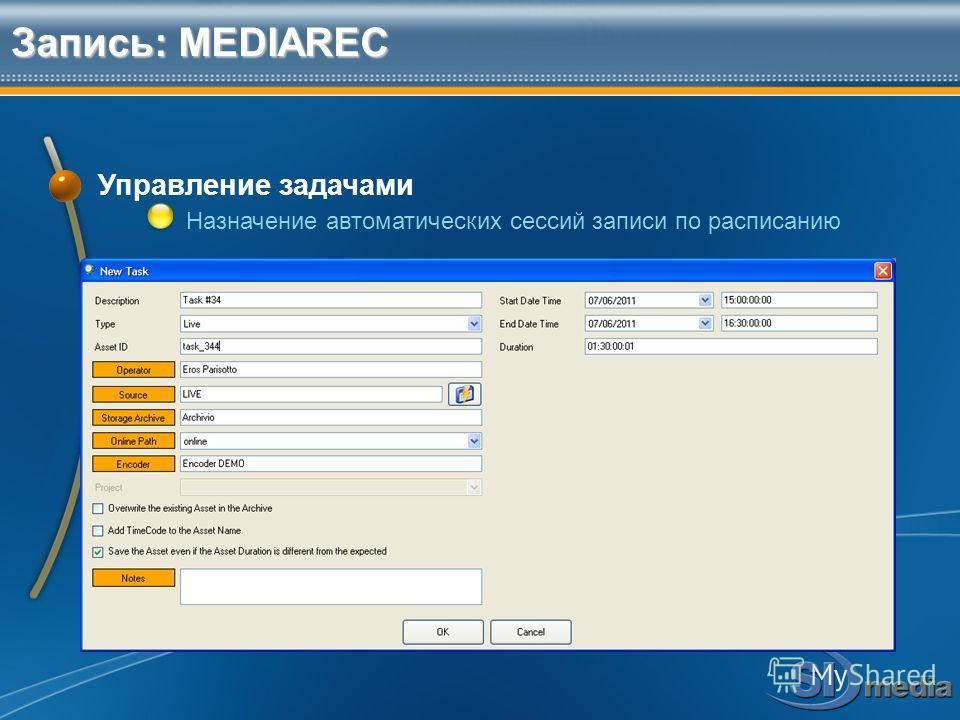 Запись: MEDIAREC Управление задачами Назначение автоматических сессий записи по расписанию