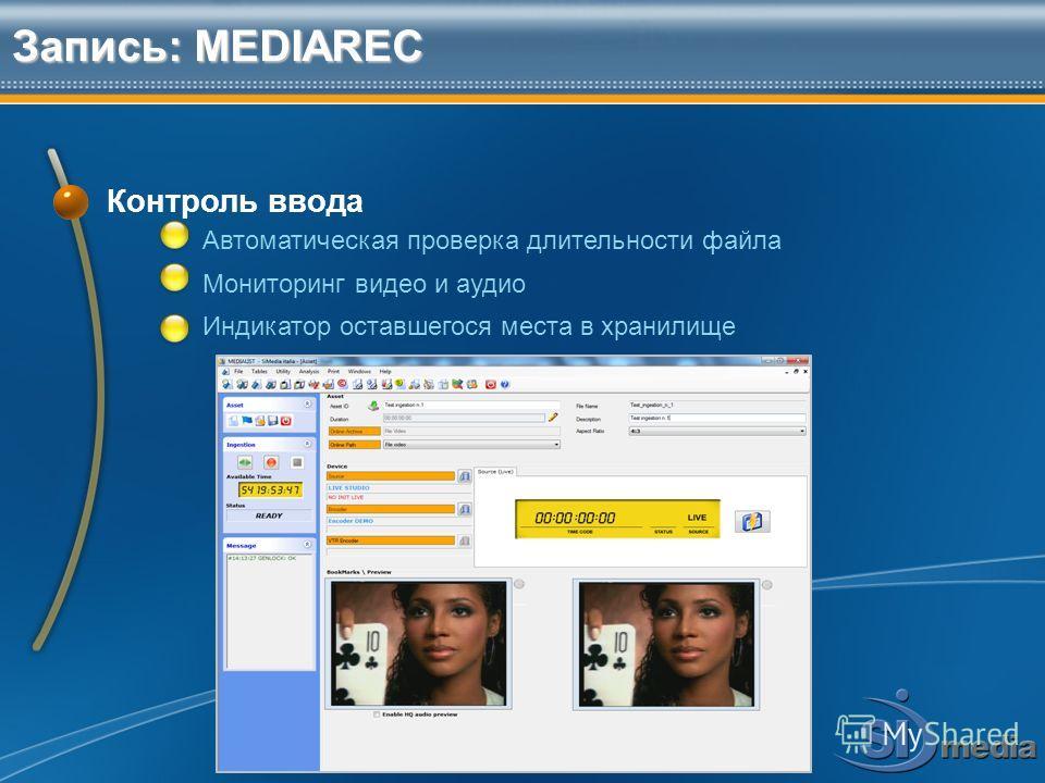 Запись: MEDIAREC Контроль ввода Автоматическая проверка длительности файла Мониторинг видео и аудио Индикатор оставшегося места в хранилище