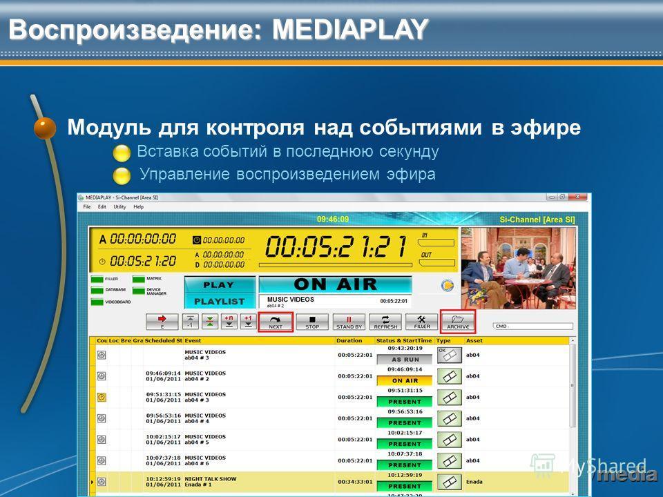 Воспроизведение: MEDIAPLAY Модуль для контроля над событиями в эфире Вставка событий в последнюю секунду Управление воспроизведением эфира